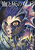 血と灰の女王 (2) (裏少年サンデーコミックス)