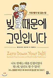 I am worried about my debt. (Korean Edition)