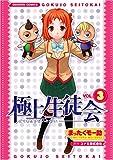 極上生徒会(3) (電撃コミックス)