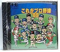 これがプロ野球!'89 【PCエンジン】