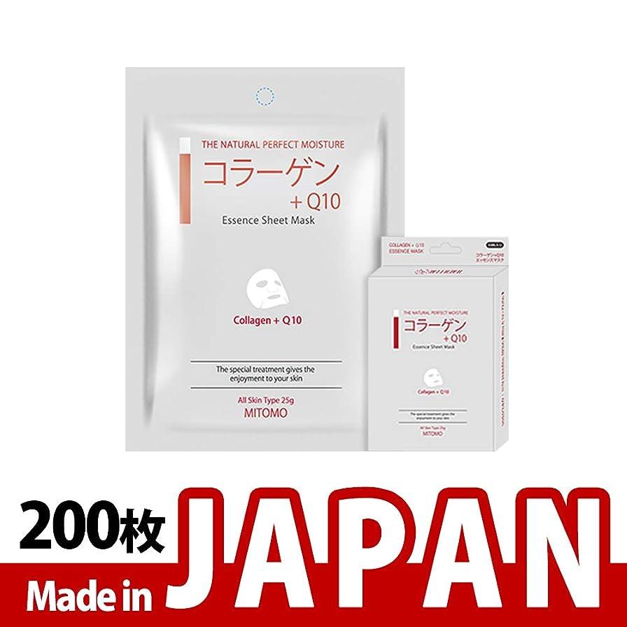 それる払い戻し罰MITOMO【MC001-A-1】日本製シートマスク/10枚入り/200枚/美容液/マスクパック/送料無料