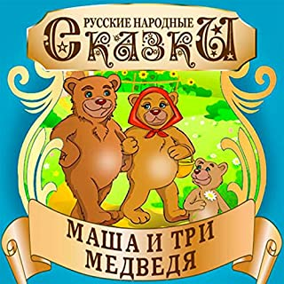 Masha and the Three Bears (Masha i tri medvedja) [Russian Edition] audiobook cover art