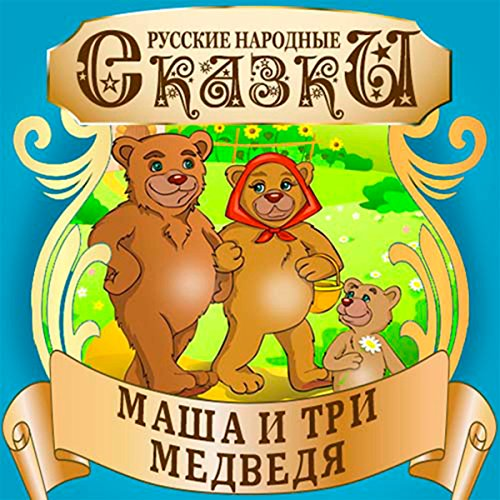 Masha and the Three Bears (Masha i tri medvedja) [Russian Edition] audiobook cover art