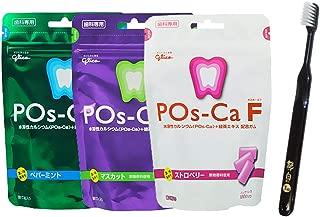 【日本製歯ブラシ1本付き】 ポスカエフ POs-Ca F 100g × 3袋( ペパーミント ・ ストロベ リー ・ マスカット) 歯科専用ガム