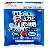 HAKUBA 防カビ剤 ジャンボカビストッパー 10個入り AMZ-P8210【まとめ買いセット】