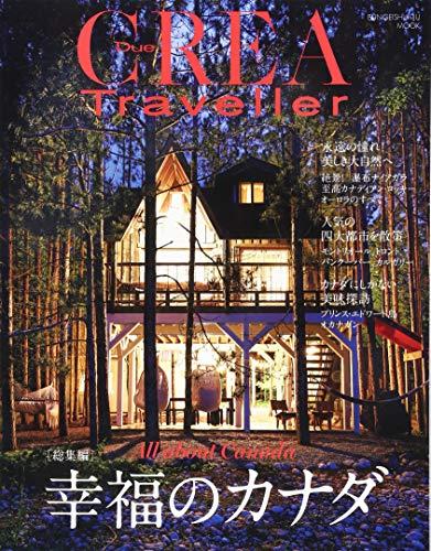 CREA Due Traveller (【総集編】幸福のカナダ)