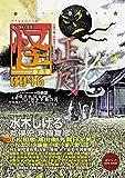 怪 Vol.0046 (カドカワムック 613)