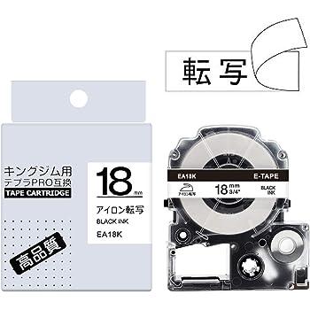 AKEN テプラ アイロン 転写テープ 18mm 透明地黒文字 キングジム テープカートリッジ テプラPRO 布テープ 布用 転写 Tepra SA18K 互換