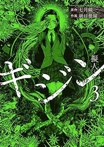 ギジン (3) (サンデーうぇぶりSSC)