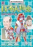 新日本人物史 ヒカリとあかり4 朝日学生新聞社 新日本人物史