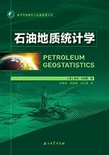 石油地质统计学