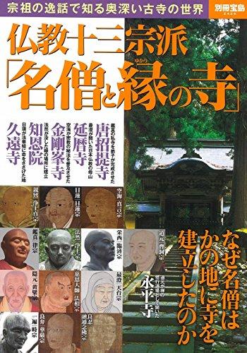 仏教十三宗派「名僧と縁(ゆかり)の寺」 (別冊宝島 2426)