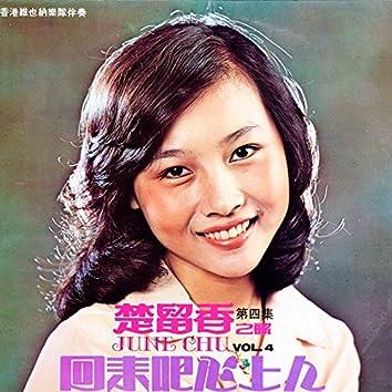 楚留香之歌, Vol. 4: 回來吧心上人 (feat. 香港維也納樂隊) [修復版]