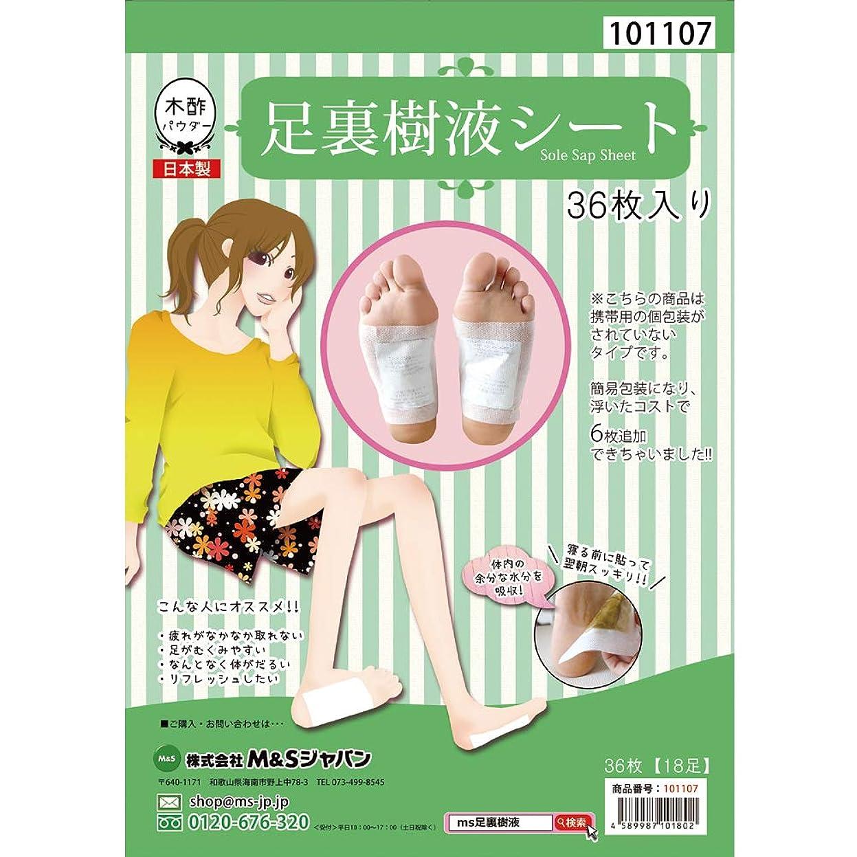 ゴミアイスクリーム毒性日本製 足裏樹液シート 足裏シート お得 人気 樹液シート 足裏 (36枚入り)