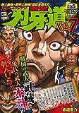 刃牙道 7 (7) (秋田トップコミックスW)
