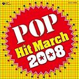 2008 ポップヒットマーチ