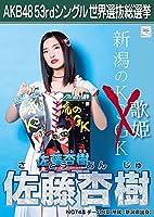 【佐藤杏樹】 公式生写真 AKB48 Teacher Teacher 劇場盤特典