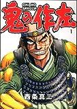 鬼の作左 1 (MFコミックス フラッパーシリーズ)