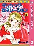 ダンシング・ゼネレーション 2 (マーガレットコミックスDIGITAL)