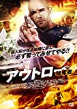 アウトロー 強奪者[DVD]