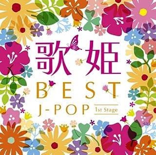 歌姫~BEST J-POP 1st Stage~