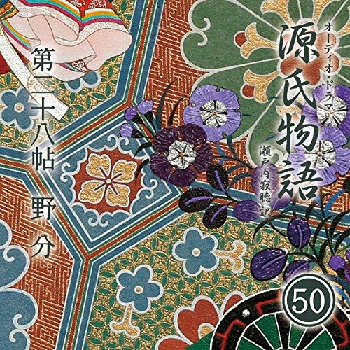 『源氏物語 瀬戸内寂聴 訳 第二十八帖 野分』のカバーアート