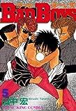 BADBOYS 5巻 (ヤングキングコミックス)
