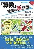 「算数」授業の新法則 〜6年生編〜 (授業の新法則化シリーズ)