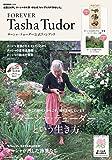 FOREVER Tasha Tudor ~ターシャ・テューダー公式ファンブック~