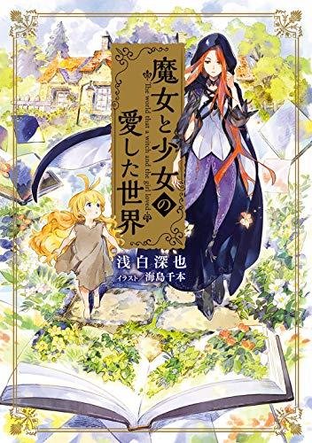 魔女と少女の愛した世界 (DENGEKI)