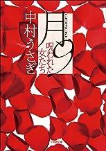 表紙: 月9 呪われた女たち (小学館文庫) | 中村うさぎ