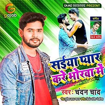 Saiya Pyar Kare Bhorwa Me