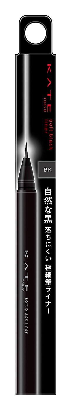 アラバマミリメートル考えケイト アイライナー ソフトブラックライナー BK自然な黒