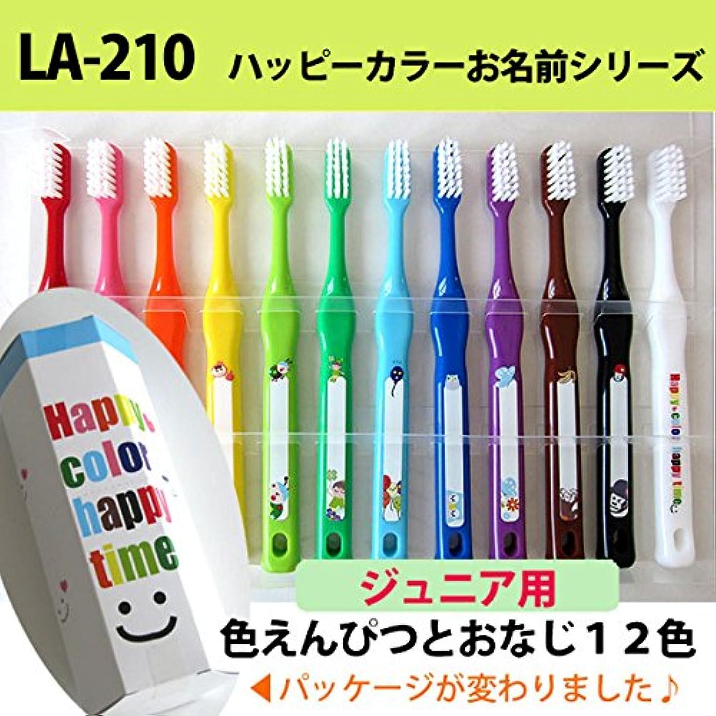 ホテル自分のためにパリティラピス 【歯ブラシ?ジュニア?おなまえシリーズ】【12本入り】ラピス LA-210 ハッピーカラー おなまえシリーズ単品106