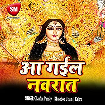 Aa Gail Navrat (Durga Bhajan)