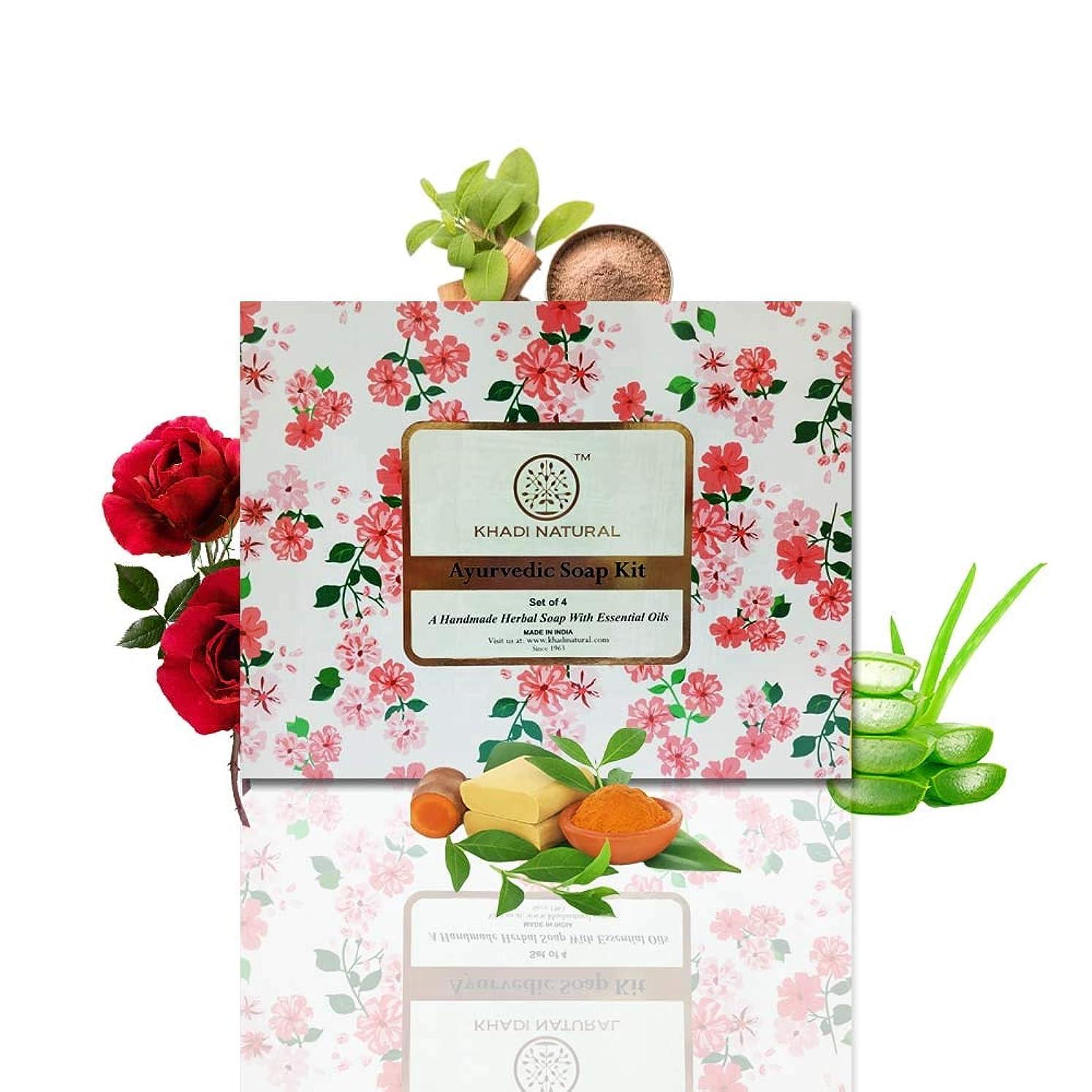 利点パウダー想像力Khadi Natural Ayurvedic Soap Kit Set of 4 (A Handmade Soap With Essential Oils)