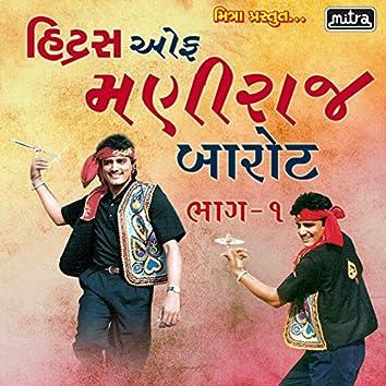 Hits of Maniraj Barot, Vol. 1