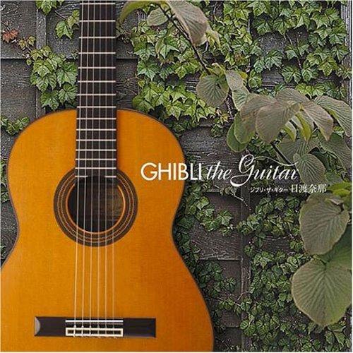 アニプレックス『ジブリ・ザ・ギター(SVWC-7615)』