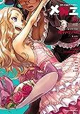 メバエ(2) (ヤングキングコミックス)