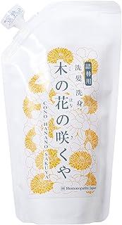 日本豊受自然農 洗髪と洗身 木の花の咲くやシャンプー 詰替え用 300ml