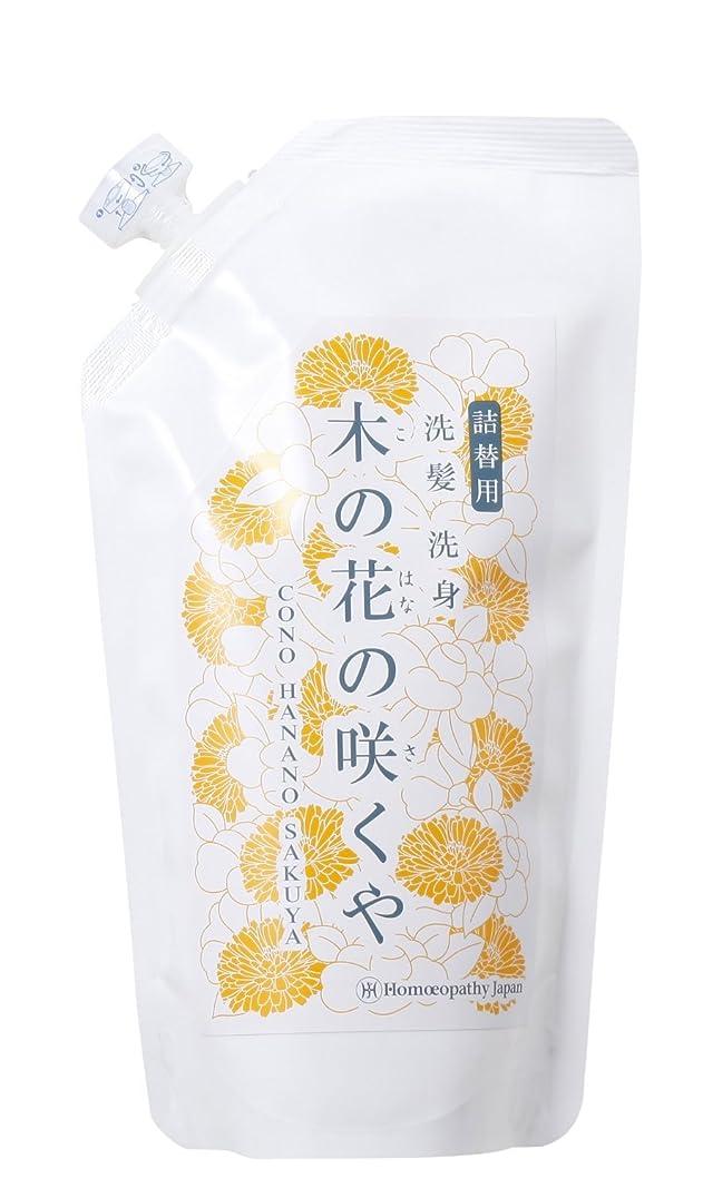 理容師野生言うまでもなく日本豊受自然農 洗髪と洗身 木の花の咲くやシャンプー 詰替え用 300ml