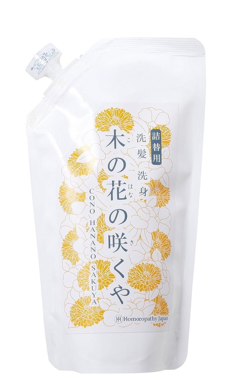 ささやきタックル混乱した日本豊受自然農 洗髪と洗身 木の花の咲くやシャンプー 詰替え用 300ml