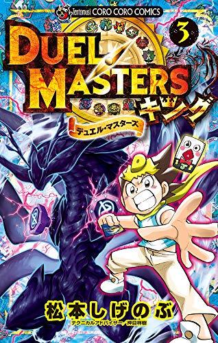 デュエル・マスターズ キング (3) (てんとう虫コミックス)