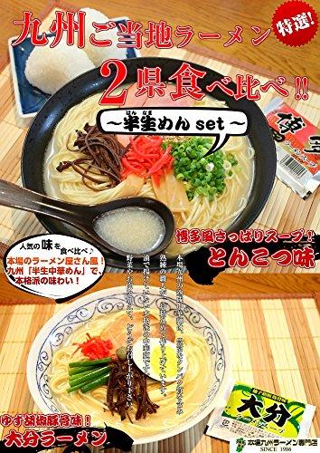 九州2県ご当地豚骨食べ比べセット 博多ラーメン&大分ラーメン (九州半生めん:4人前+熟成乾燥麺1食おまけ付き )