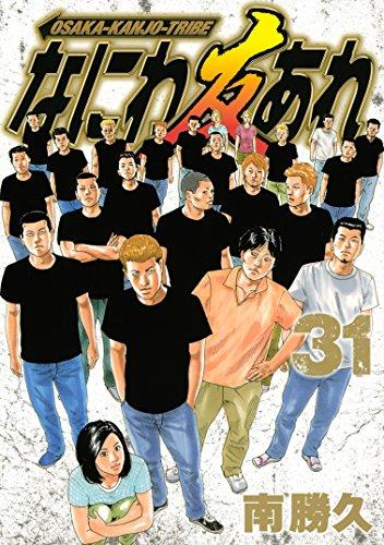 なにわ友あれ(31) (ヤングマガジンコミックス)