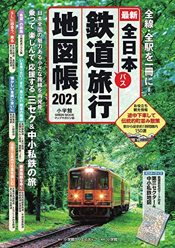 全日本鉄道旅行地図帳 2021年版 (小学館 GREEN MOOK)