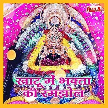 Khatu Mein Bhakta Ki Ramjhol