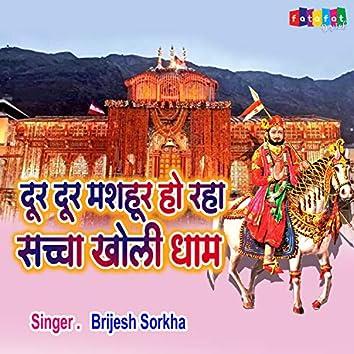 Door Door Mashhoor Ho Raha Sachha Kholi Dham Tera (Hindi)