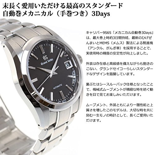 GRANDSEIKO(グランドセイコー)『GrandSeikoHeritageCollection』