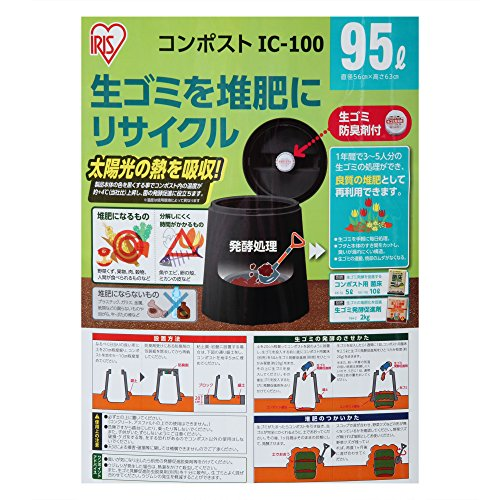 アイリスオーヤマコンポストエココンポストIC-100ブラック幅約56×奥行約56×高さ約63